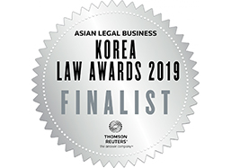 ALB - Korea Law Awards 2019 FINALIST (Boutique Law Firm of the Year)